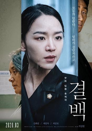 poster, film, innocence, shin, hye, sun
