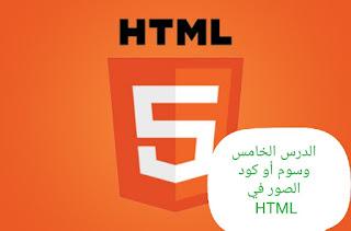 الدرس الخامس كود الصور والرابط وتشغيل اللغة العربية