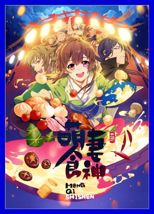 Chinese Anime 2018: Adorable Food Goddess