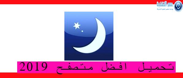 تحميل متصفح Lunascape Browser 2019