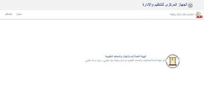 وزارة الصحة والسكان تعلن عن 1150 فرصة عمل شاغرة