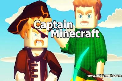 ماين كرافت اون لاين - لعبة Captain Minecraft