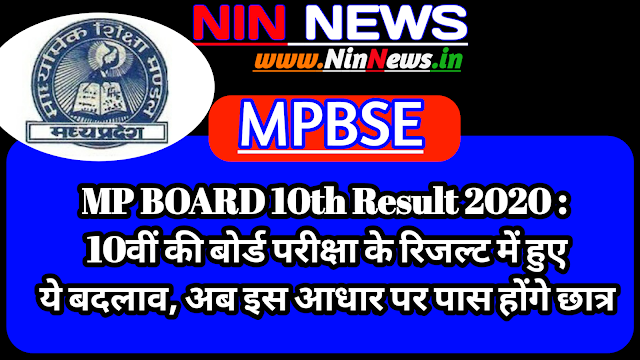 MP BOARD 10th Result 2020 : 10वीं की बोर्ड परीक्षा के रिजल्ट में हुए ये बदलाव, अब इस आधार पर पास होंगे छात्र /  MP BOARD 10th Result 2020 : These changes in the result of 10th board examination, now students will pass on this basis
