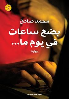 تحميل رواية بضع ساعات فى يوم ما PDF محمد صادق