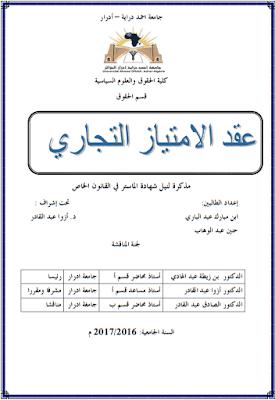 مذكرة ماستر: عقد الامتياز التجاري PDF