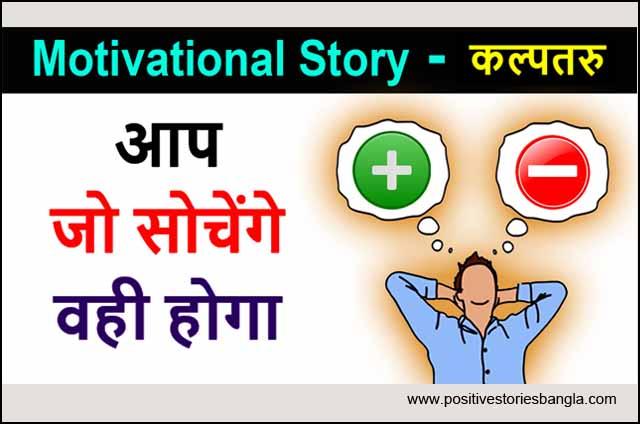 Positive story Hindi | आप जो सोचेंगे वही होगा | Think positive story | prerok kahaniya in hindi