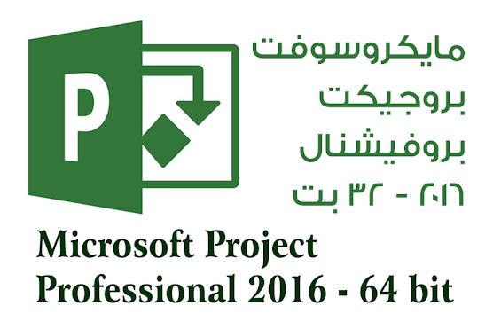 برنامج مايكروسوفت بروجيكت بروفيشنال Microsoft Project Professional 2016 (64-Bit)