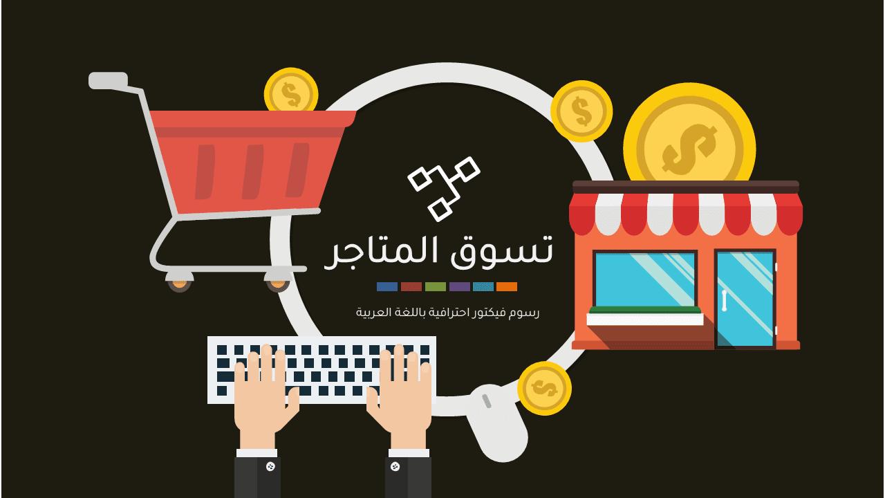 عروض بوربوينت انفوجرافيك عربي مجاني