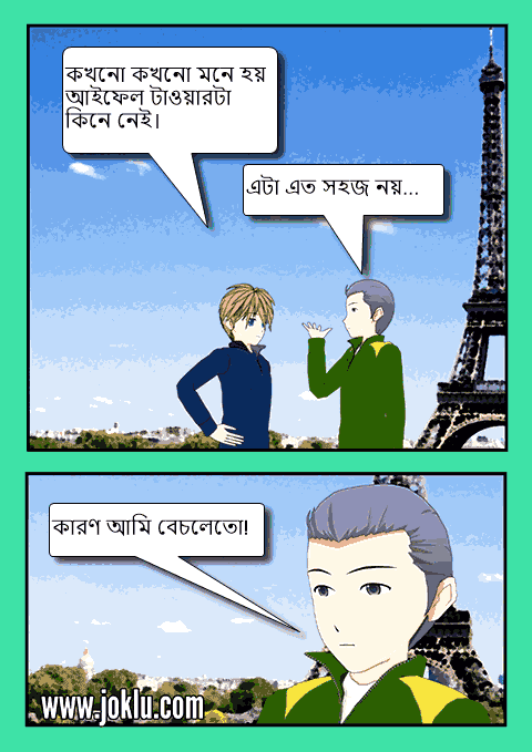 Eiffel tower purchase Bengali joke