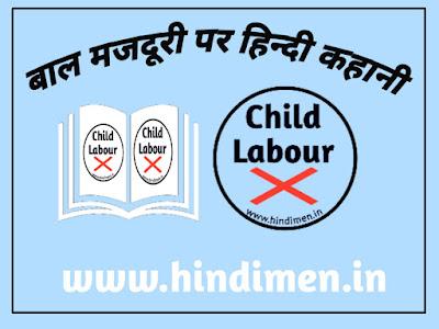 Story on child labour in hindi language, bal majduri par hindi kahani, bal sharam par hindi kahani, bal Mazdoori par hindi kahani story, bal majduri natak drama Script in hindi