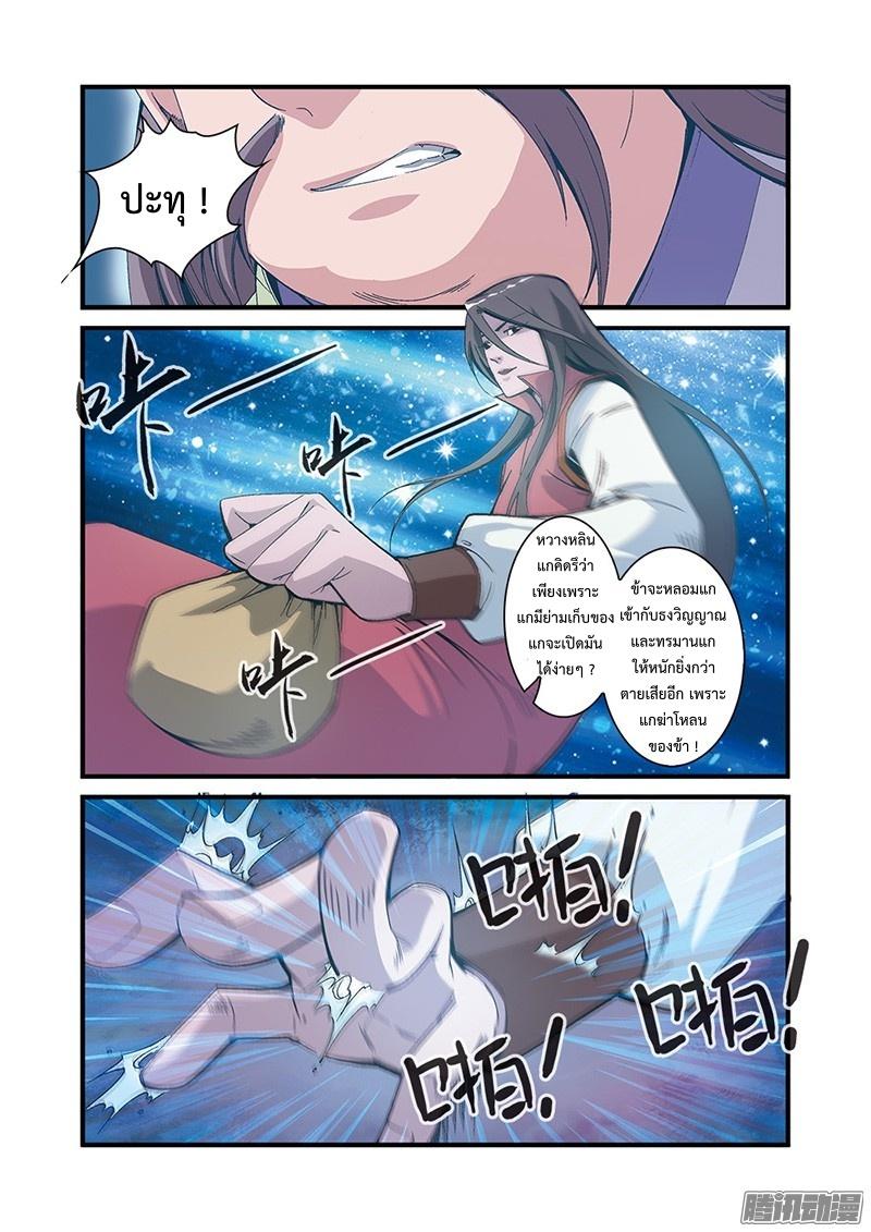 อ่านการ์ตูน Xian Ni 55 ภาพที่ 2