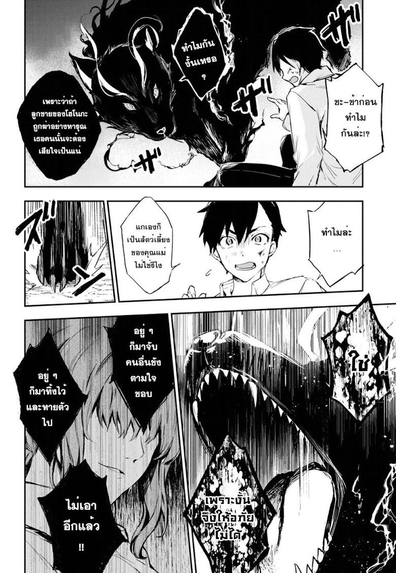 Bestia - หน้า 42