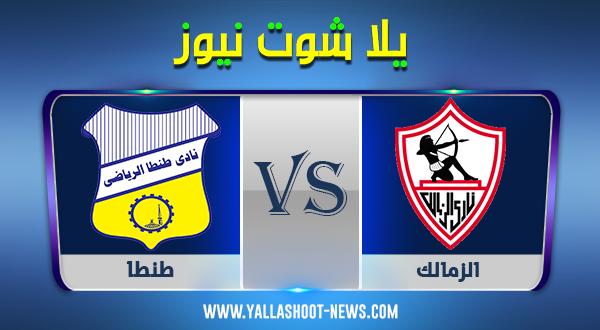 الدوري المصري .. مشاهدة مباراة الزمالك وطنطا بث مباشر اليوم 22-09-2020