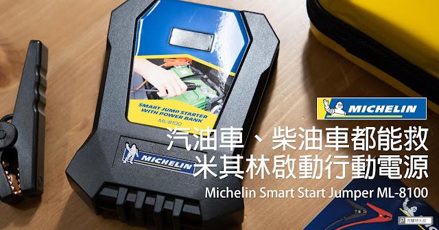 Michelin Smart Start Jumper ML-8100 with Power Bank / 米其林 Michelin 汽車啟動行動電源 ML-8100 (汽油車、柴油車都能救)