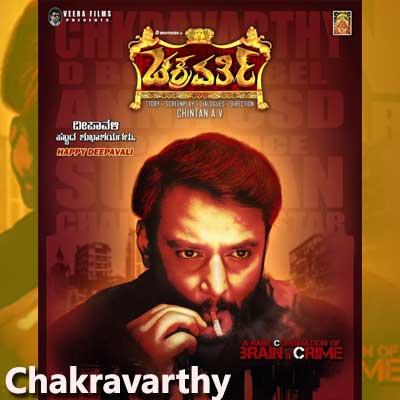 Chakravarthy Title Track Song Lyrics From Chakravarthy