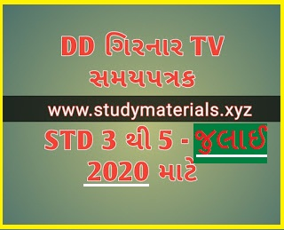 dd girnar home learning timetable July 2020