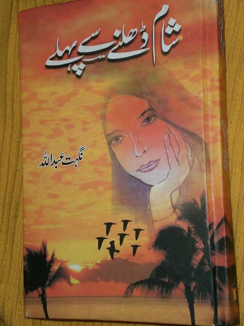 shaam dhalne se pehle shaam dhalne se pehle by nighat abdullah shaam dhalne se pehle novel, dil e beqarar nighat abdullah download nighat abdullah nighat abdullah all novel list nighat abdullah all novels list nighat abdullah best novel nighat abdullah biography nighat abdullah facebook nighat abdullah famous novels nighat abdullah famous novels list nighat abdullah fb nighat abdullah interview nighat abdullah ki novel nighat abdullah ki novel list nighat abdullah koi lamha gulab ho nighat abdullah novel nighat abdullah novel list nighat abdullah novel read online nighat abdullah novel tere bina nighat abdullah novel tere bina pdf download nighat abdullah novel tere ishq nachaya nighat abdullah novels nighat abdullah novels download nighat abdullah novels facebook nighat abdullah novels free download nighat abdullah novels free download pdf nighat abdullah novels free online nighat abdullah novels images nighat abdullah novels kitab dost nighat abdullah novels list nighat abdullah novels list pdf nighat abdullah novels pdf nighat abdullah novels pdf download nighat abdullah novels read online nighat abdullah official facebook nighat abdullah old novels nighat abdullah online novels nighat abdullah paksociety nighat abdullah photo nighat abdullah pics nighat abdullah romantic novels nighat abdullah s novel nighat abdullah stories nighat abdullah urdu novels nighat abdullah urdu novels online nighat abdullah wiki nighat abdullah wikipedia nighat abdullah writer novels by nighat abdullah in urdu urdu novels by nighat abdullah in pdf, urdu novels, urdu novels pdf free download, urdu novels list, urdu novel download, urdu novels pdf, urdu novel online, urdu novel pdf, urdu novel list, a complete urdu novel, a romantic urdu novel, request a urdu novel, a list of urdu novels, urdu novel complete, urdu novel center,urdu novel download pdf,urdu novel category, urdu novel download free, e urdu novels, urdu novels, urdu novels pdf free download, urdu novels list, urdu novel do