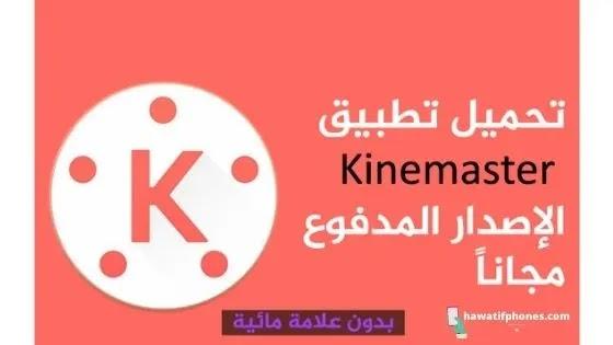 تنزيل Kinemaster Pro Mod APK 5.1.1.22266.GP (بدون علامة مائية ، Pro مفتوح)