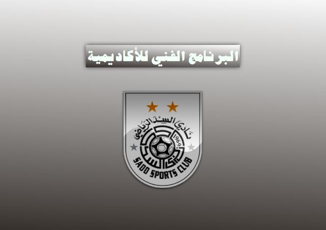 برنامج أكاديمية نادي السد القطري -الملف بصيغة -PDF -