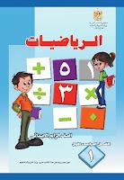 تحميل كتاب الرياضيات للصف الرابع الابتدائى الترم الاول