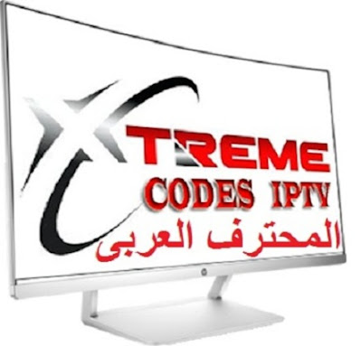 أكواد إكستريم مجانية ( xtream codes ) تعمل لمدة ثلاث شهور بدون تقطيع