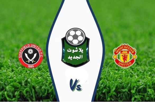 نتيجة مباراة مانشستر يونايتد وشيفيلد يونايتد اليوم الأربعاء 24 يونيو 2020 بالدوري الإنجليزي