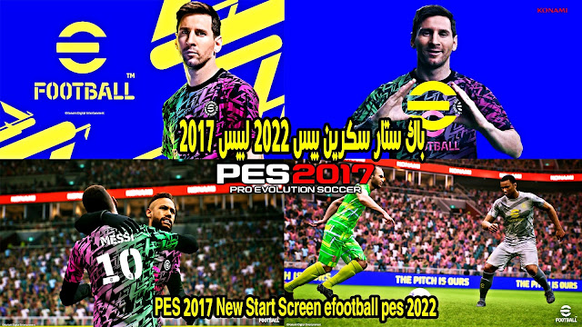 باك ستار سكرين بيس 2022 لبيس 2017 | PES 2017 New Start Screen efootball pes 2022