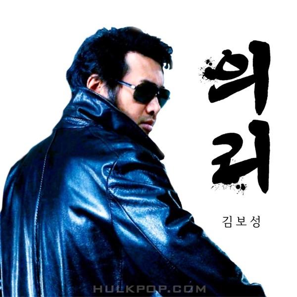 Kim Bo Sung – 의리 – Single