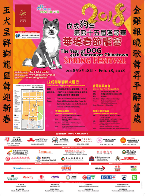 2018 Year of the Dog Vancouver Chinatown