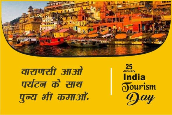 India Tourism Day Quotes