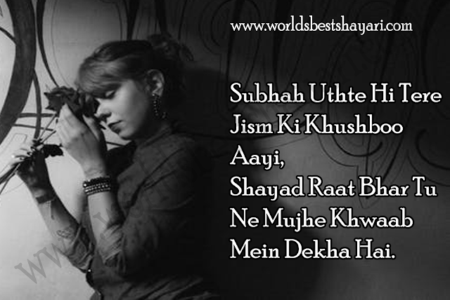 Tere Jism Ki Khushboo-Shayari