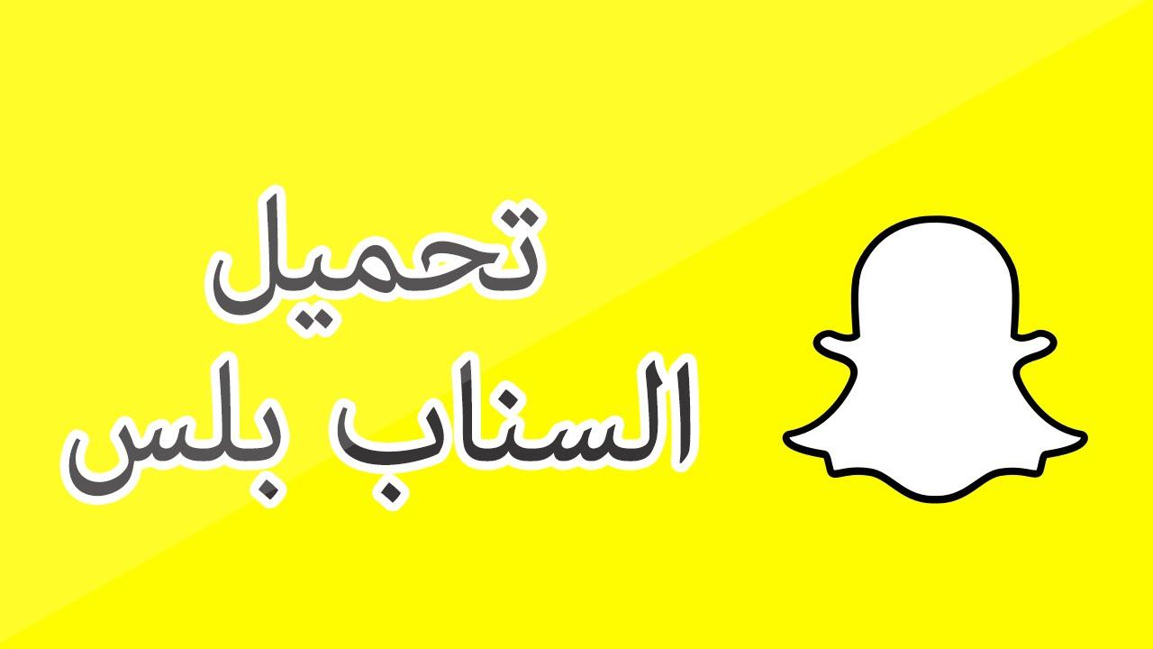 تحميل سناب شات عثمان