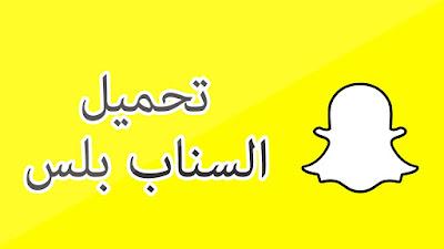 تحميل برنامج سناب شات بلس عثمان Snapchat Plus 2020 ضد الحظر