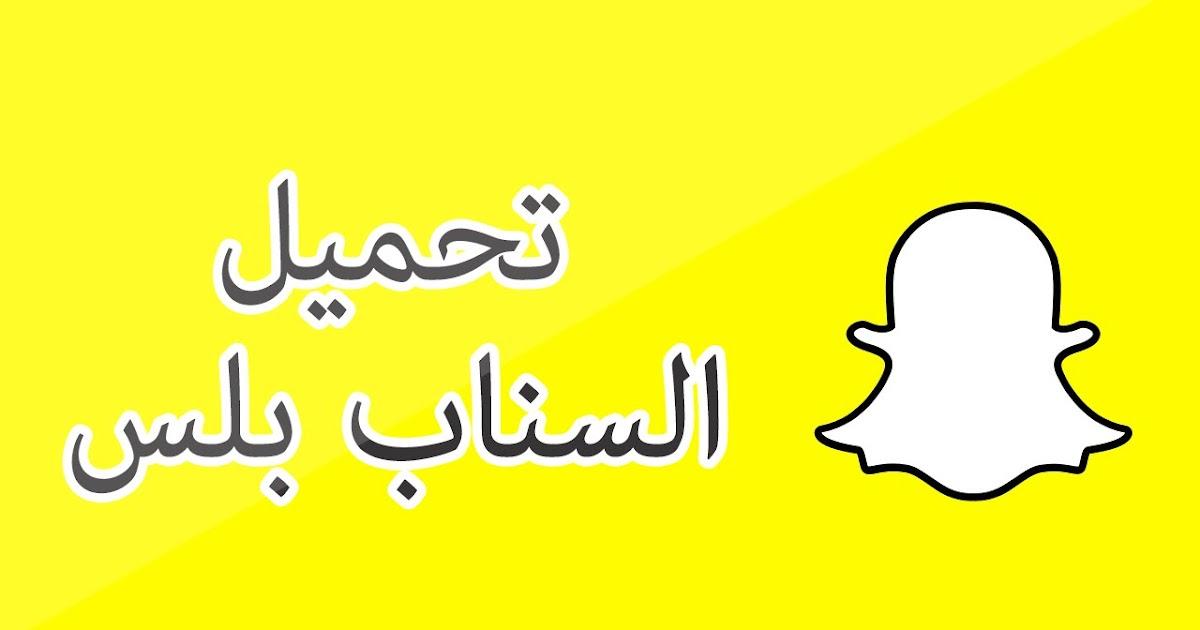 الان تحميل برنامج سناب شات بلس Snapchat Plus 2020 ضد