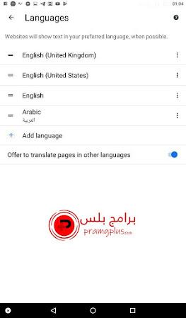 اعدادات اللغة قوقل كروم