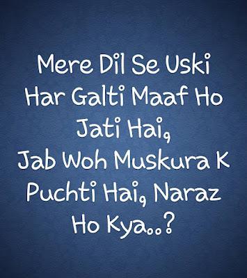Mere Dil Se Uski HAr Galti Maaf Ho Jati Hai... Jab Woh Muskura ke Puchti Hai, Naraz Ho Kyaa....?