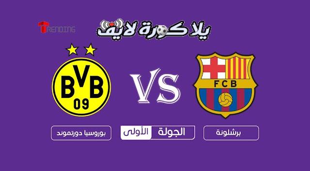 مباراة برشلونة ضد بروسيا دورتموند يلا كورة لايف بث مباشر 17/9/2019