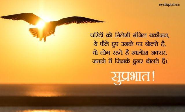 Inspirational Good Morning,सुप्रभात सुविचार and Good Morning Positive Thoughts In Hindi