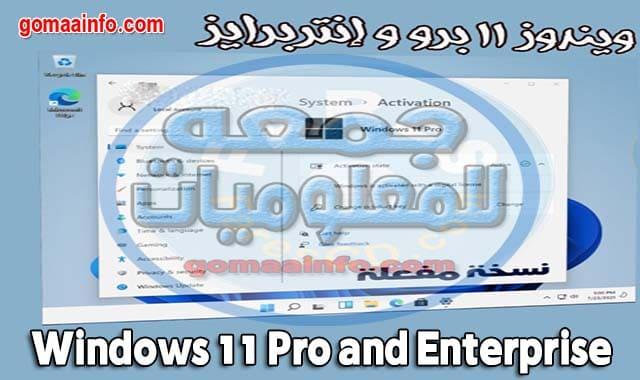 ويندوز 11 برو و إنتربرايز نسخة مفعلة Windows 11 Pro and Enterprise