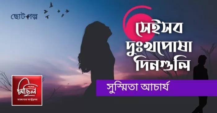 সুস্মিতা আচার্য