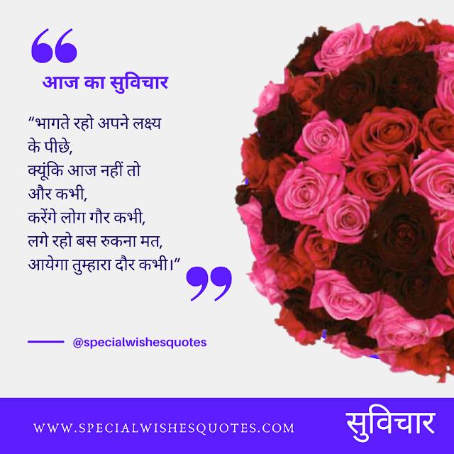 amrit vachan in hindi