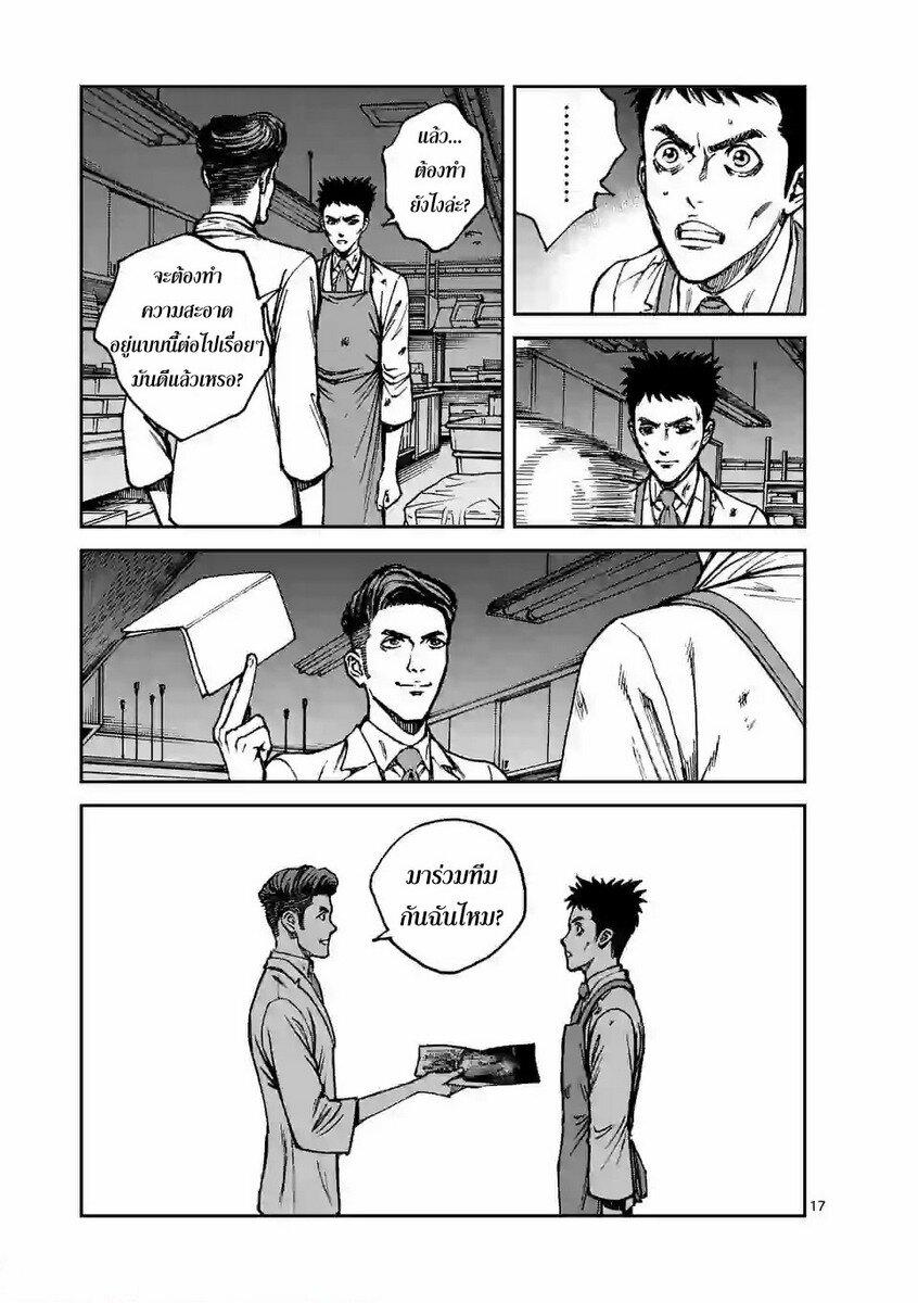 อ่านการ์ตูน Kotobuki Empire ตอนที่ 10 หน้าที่ 17