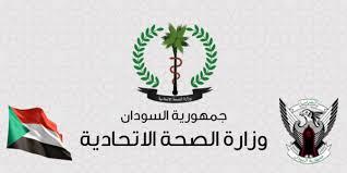 وزارة الصحة السودانية: تعلن إصابتين جديدتين بكورونا في السودان
