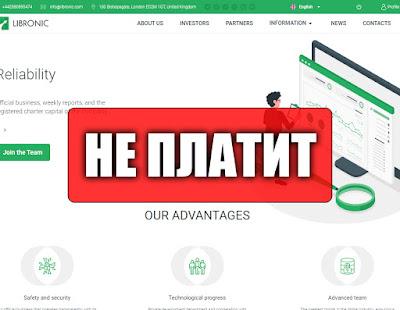 Скриншоты выплат с хайпа libronic.com