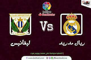 مباراة ريال مدريد و  ليغانيس بث مباشر اليوم