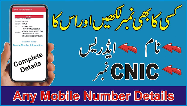 How to Check Any Mobile Number Details in Pakistan (Urdu/Hindi) 2020