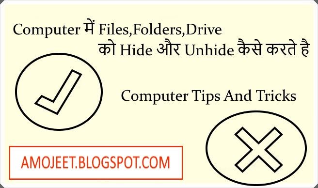 computer-me-files-ko-hide-or-unhide-kaise-karte-hai