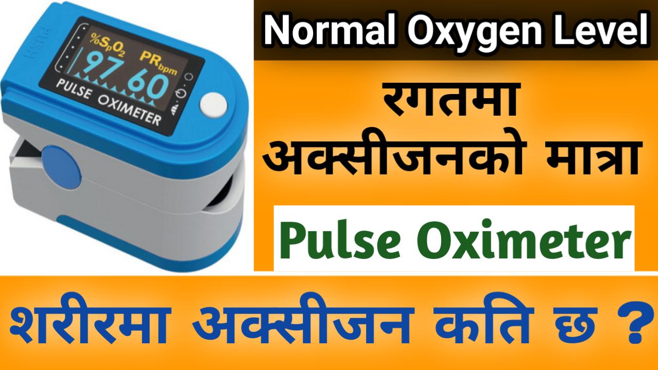 Pulse Oximeter Reading in Nepali