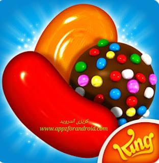 تحميل لعبة كاندى كراش معدله | تحميل لعبة candy crash معدله وبآخر اصدار