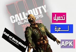 لعبة Call of DutyBlack Ops Zombies APK للأندرويد مهكرة